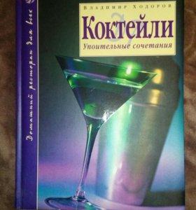 Книга рецептов Коктейли