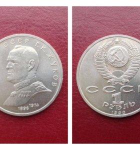 Юбилейный рубль СССР Жуков.