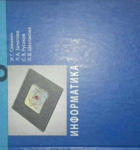 Учебник за 8 класс