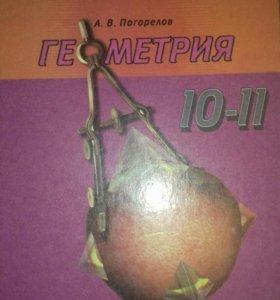 Учебник по геометрии за 10-11