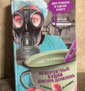"""Книга """"невероятные будни доктора Данилова"""" шляхов"""