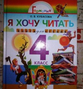 Книга по внеклассному чтению 4 класс