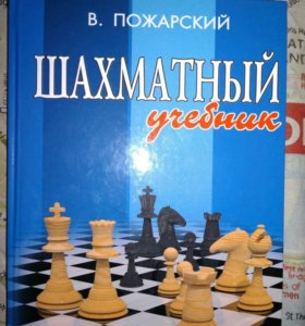 Шахматный учебник Пожарский В.