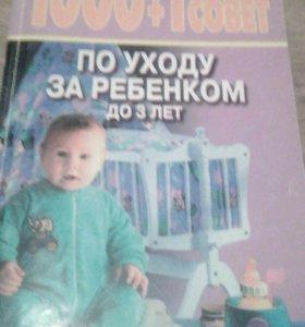 Книжки для мам