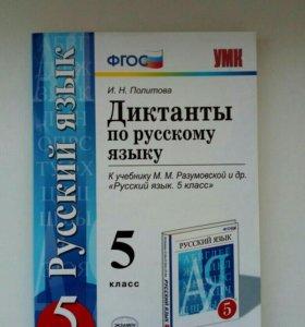 Русский язык, Диктанты 5 класс.