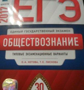 Новый сборник ЕГЭ(чистый)