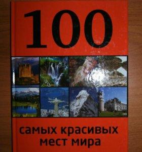 Книга 100 самых красивых мест мира.