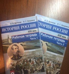 Рабочая тетрадь по истории России 8 класса