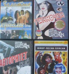 Шансон диски DVD