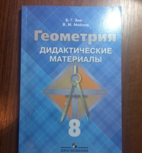 Дидактический материал по геометрии 8 класс