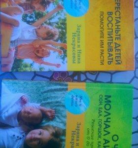 Книги о воспитании детей. Авторы Н. и З. Некрасовы