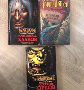 Warcraft, Гарри Поттер