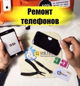 Ремонт телефонов iPhone/Samsung
