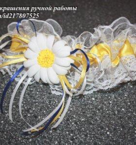 Изготовление свадебных подвязок