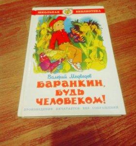 Книга баранкин будь человеком