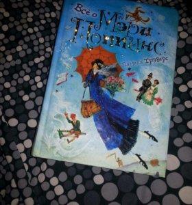 Книга 《Всё о Мэри Попинс》