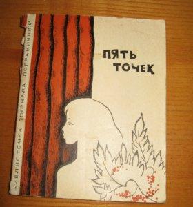 Пять точек Обухова, Л.;Травинский, В.