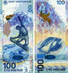 Купюра 100 руб. Сочи 2014