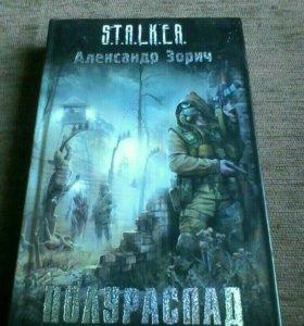 """Книга S.T.A.LK.E.R В.Ночкин """"Полураспад"""""""