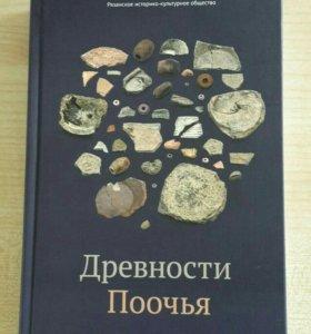 """Книга """"Древности Поочья"""""""