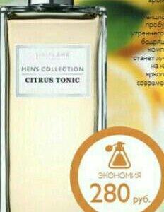 Citrus Tonic и Cool Levender