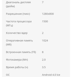 """Планшет 7"""" Texet TM-7043XD"""