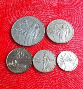 Монеты 1967 год юбилейка