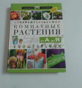 """Книга """" Комнатные растения """""""