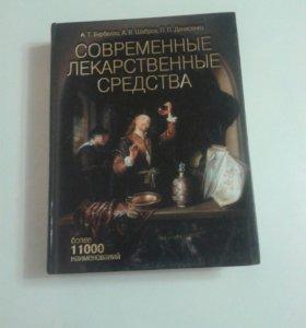 """Книга """" Современные лекарственные средства """""""