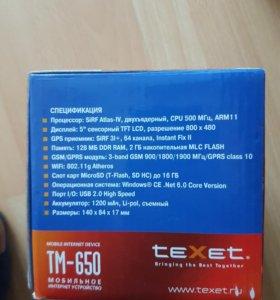 Навинатор техет ТМ- 650