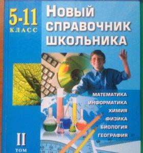 Справочник 5-11 класс