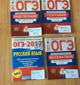Тесты ОГЭ (Математика, Русский,География)