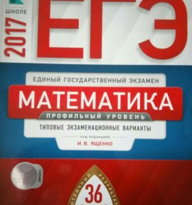 Сборник вариантов ЕГЭ по математике