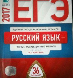 Сборник вариантов ЕГЭ по русскому языку