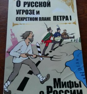 """Книга """"Мифы о России"""""""