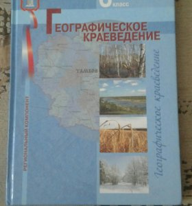 Учебник географического краеведения