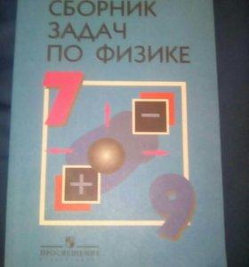 Сборник задач по физики 7 класс