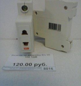 Розетка на дин рейку б/з 1П 10 А ТДМ