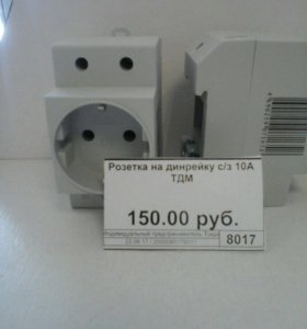 Розетка на дин рейку с/з 10 А ТДМ