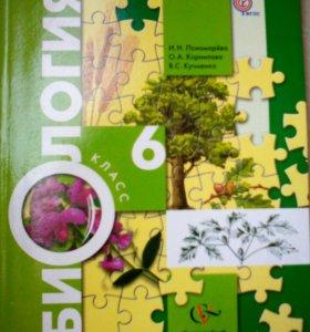 Биология учебник 6 класс