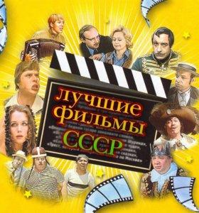 Фильмы СССР на DVD