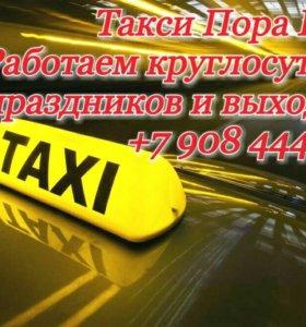 Такси «Пора Ехать» по району и краю