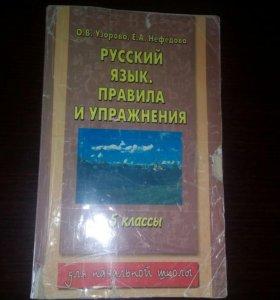 Русский язык.Правила и упражнения . ( 5-6) класс.
