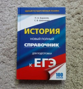 Справочник по истории ЕГЭ (Баранов)