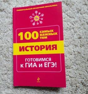 Справочник по истории (ГИА, ЕГЭ) 100 важных тем