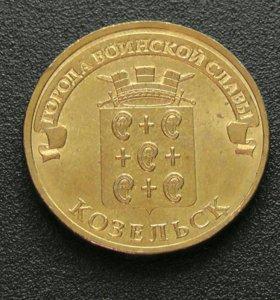 Козельск ГВС юбилейные 10 рублей 2013 год (спмд)