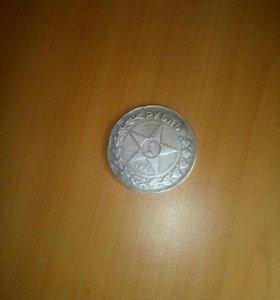 Рубль РФСР серебро 1921г дешево