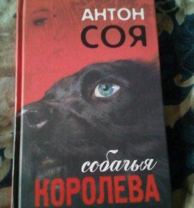 """Книга """"Собачья королева"""""""