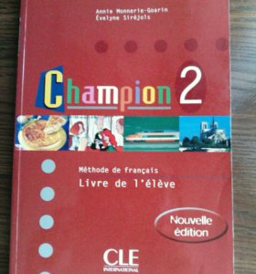 Учебник французскго языка