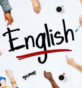 Репетиторство по английскому языку!